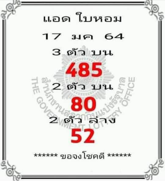 หวยแอดใบหอม งวด 17/1/64