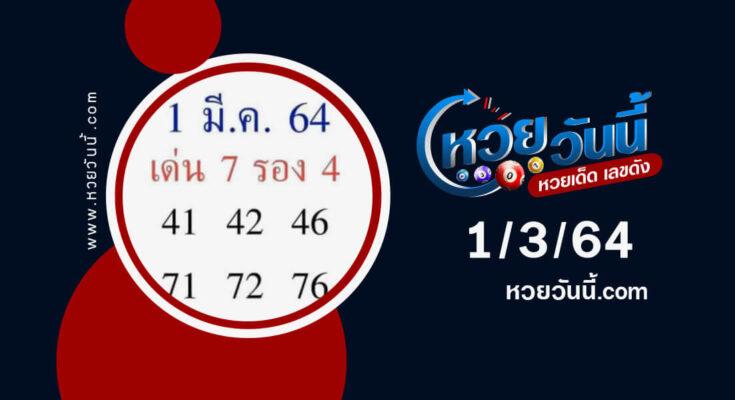 ปกหวยลุงโชคดี งวด 1/3/64