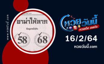 ปกหวยอาม่าให้ลาภ 16/2/64