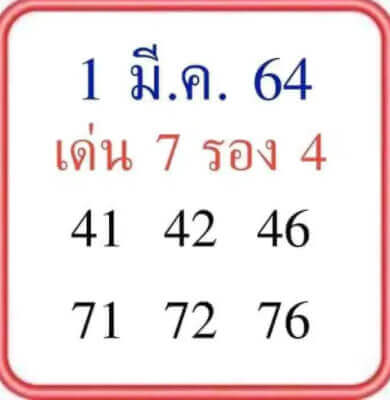 หวยลุงโชคดี 1/3/64