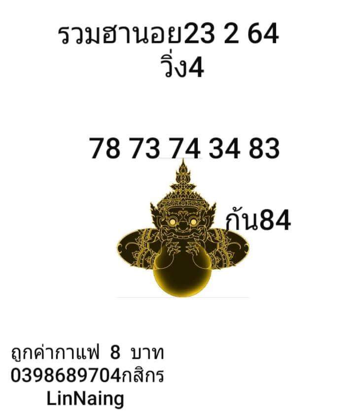 หวยฮานอยวันนี้ 23/2/64 ชุดที่1