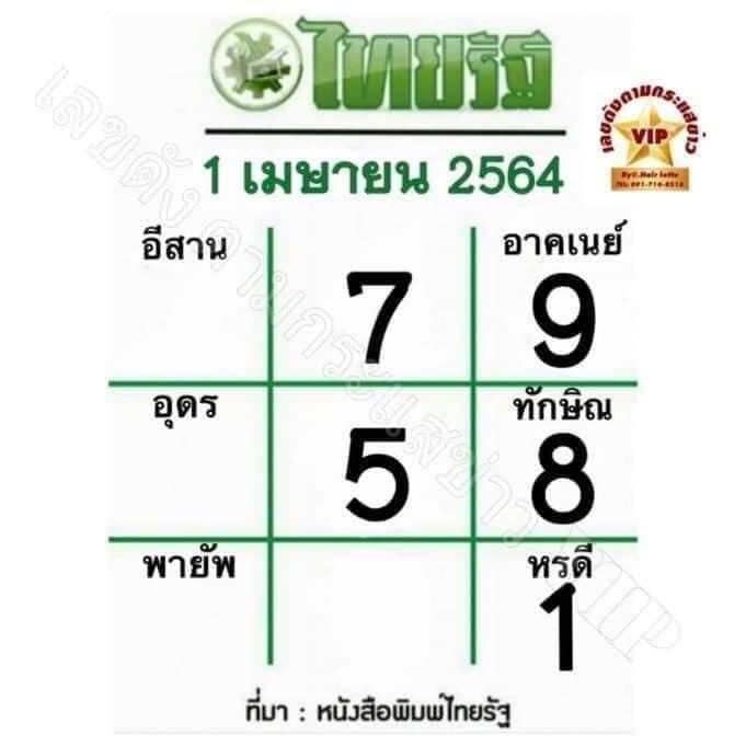 หวยไทยรัฐ 1/4/64