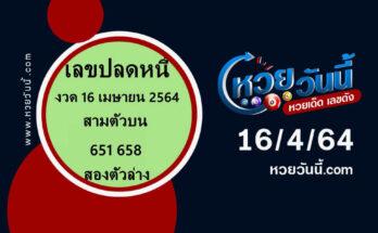 ปกหวยเลขปลดหนี้ งวด 16/4/64