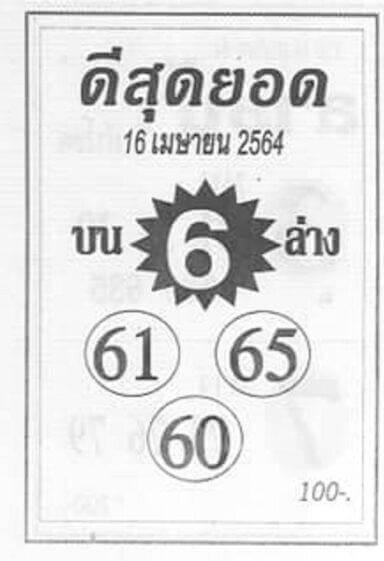 หวยดีสุดยอด 16/4/64