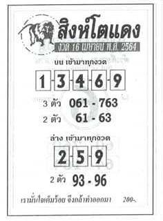 หวยสิงห์โตแดง 16/4/64