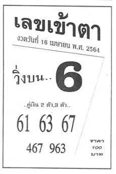 หวยเลขเข้าตา 16/4/64