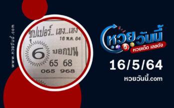 ปกหวยซุปเปอร์เฮงเฮง งวด 16/5/64