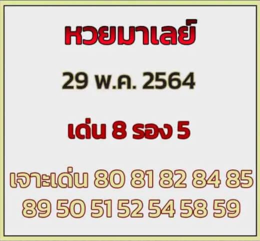 หวยมาเลย์29-5-64 ชุด10