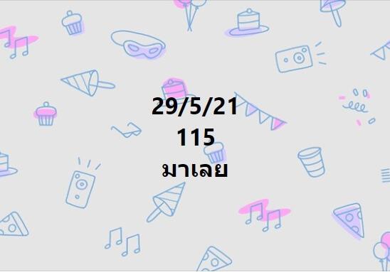 หวยมาเลย์29-5-64 ชุด4
