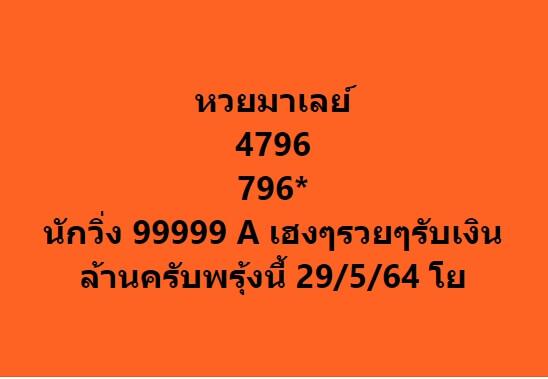หวยมาเลย์29-5-64 ชุด7