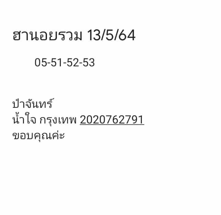 หวยฮานอยวันนี้ 13/5/64 ชุดที่4