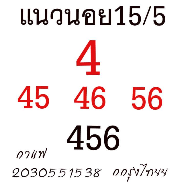 หวยฮานอยวันนี้ 15/5/64 ชุดที่13