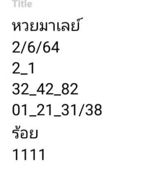 หวยมาเลย์ 2-6-64ชุด14
