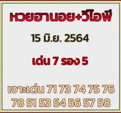 หวยฮานอย15-6-64 ชุด7