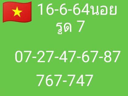 หวยฮานอย16-6-64ชุด4