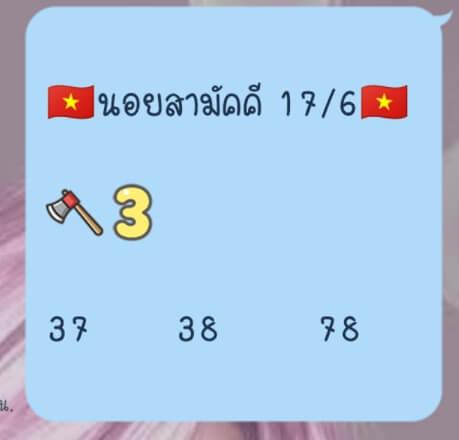 หวยฮานอย17-6-64ชุด7