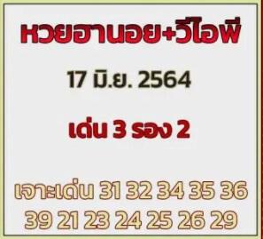 หวยฮานอย17-6-64ชุด9