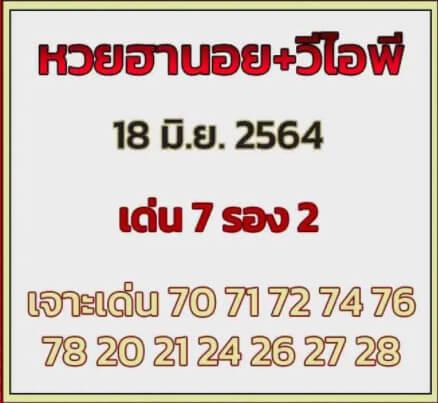 หวยฮานอย18-6-64ชุด10