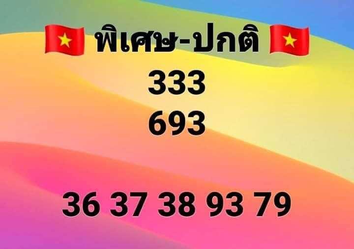 หวยฮานอย18-6-64ชุด3
