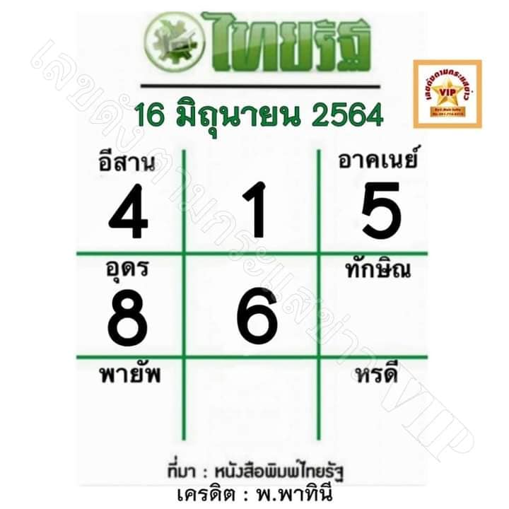 หวยไทยรัฐ16-6-64