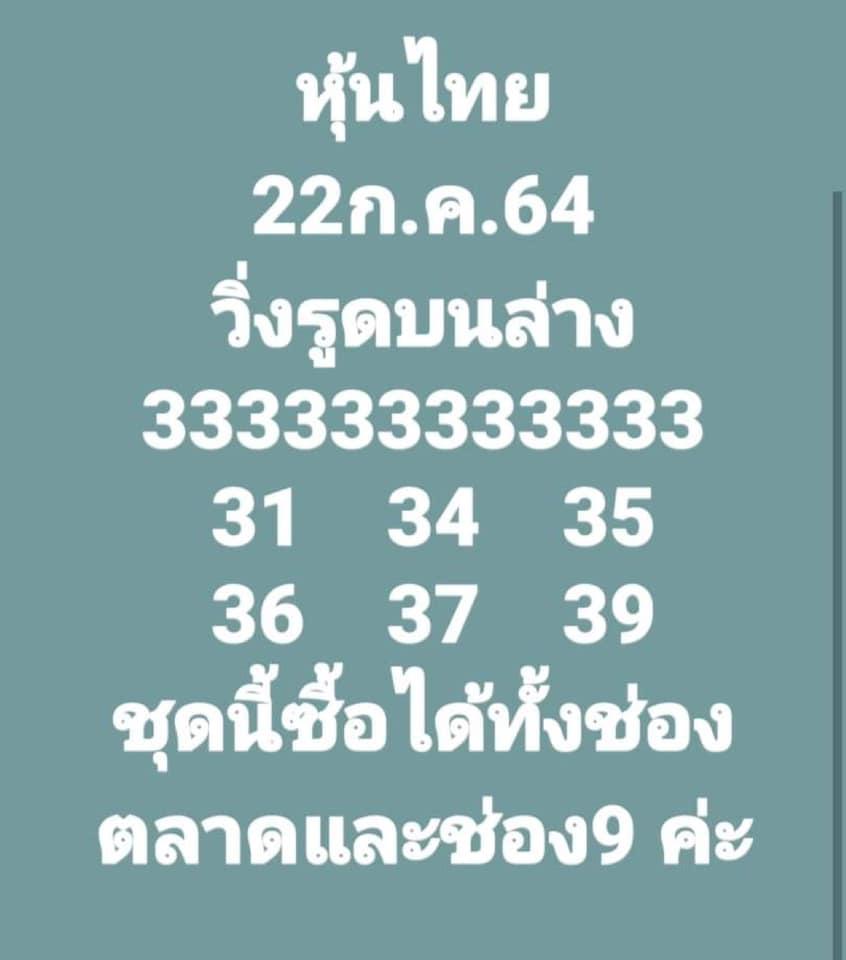 หวยหุ้น22-7-64ชุด3