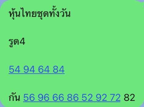 หวยหุ้น22-7-64ชุด5
