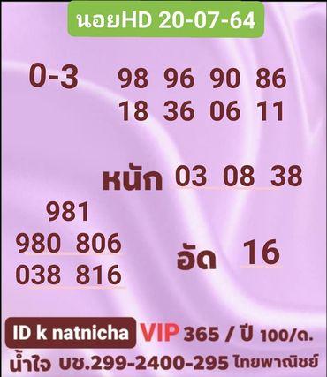 หวยฮานอย20-7-64ชุด1