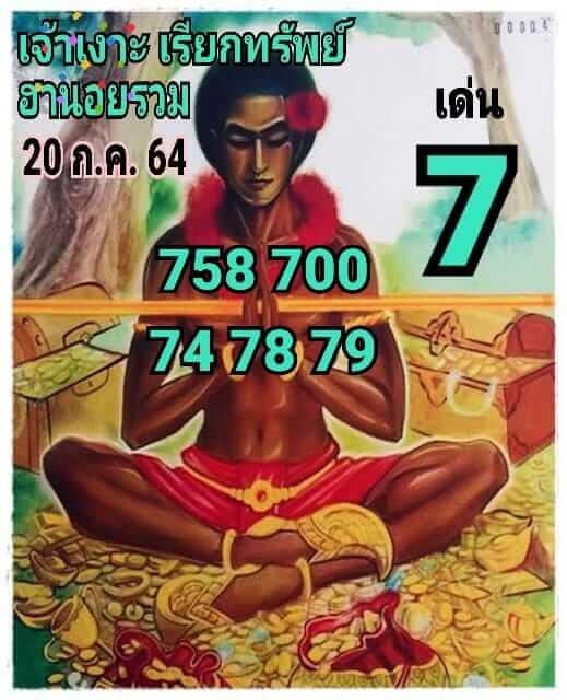 หวยฮานอย20-7-64ชุด9