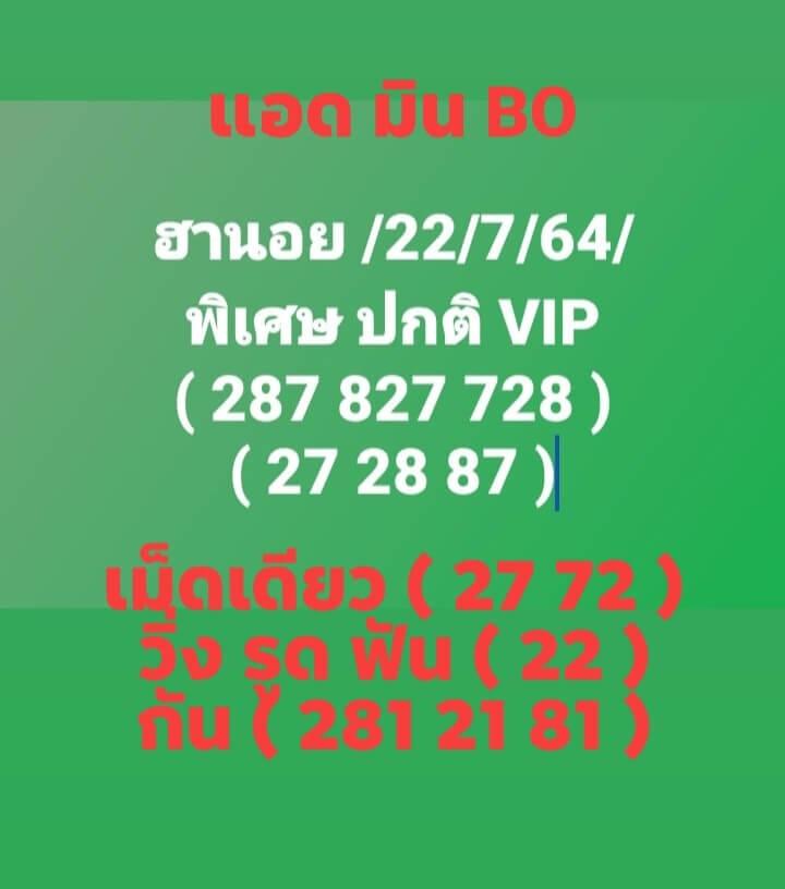 หวยฮานอย22-7-64ชุด13