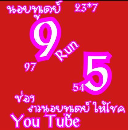 หวยฮานอย22-7-64ชุด4