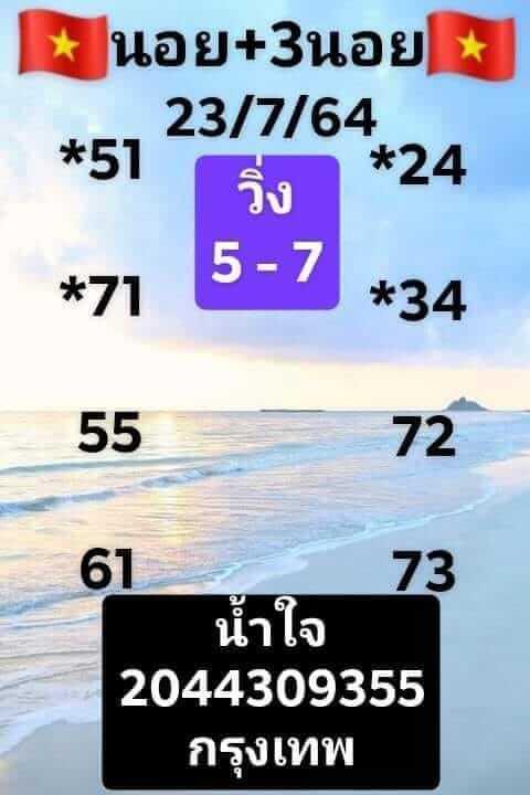 หวยฮานอย23-7-64ชุด11