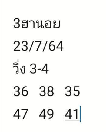 หวยฮานอย23-7-64ชุด8