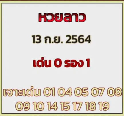 หวยลาว13-9-64 ชุด 10