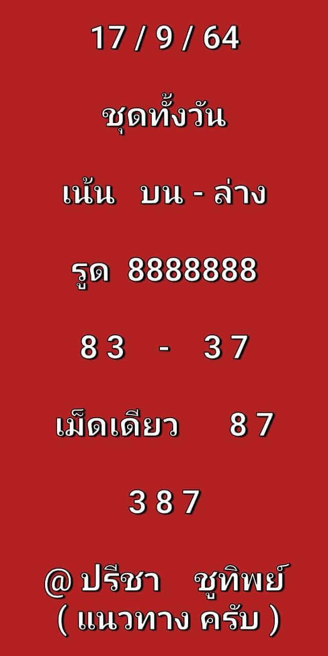 หวยหุ้น 17-9-64 ชุด 2