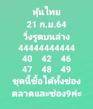 หวยหุ้น 21-9-64 ชุด 12