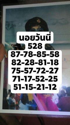 หวยฮานอย 13-9-64 ชุด 9