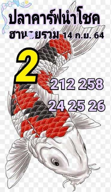 หวยฮานอย 14-9-64 ชุด 1