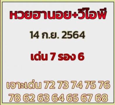 หวยฮานอย 14-9-64 ชุด 10