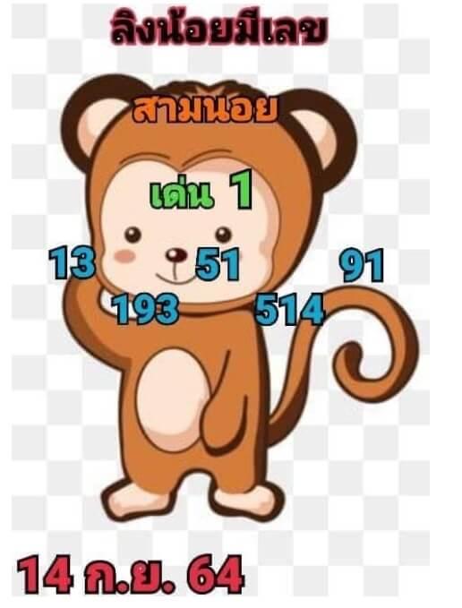 หวยฮานอย 14-9-64 ชุด 13