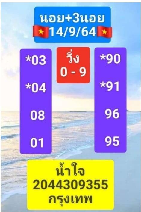 หวยฮานอย 14-9-64 ชุด 14