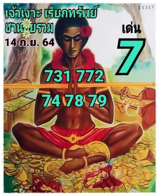 หวยฮานอย 14-9-64 ชุด 9