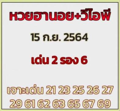 หวยฮานอย 15-9-64 ชุด 11