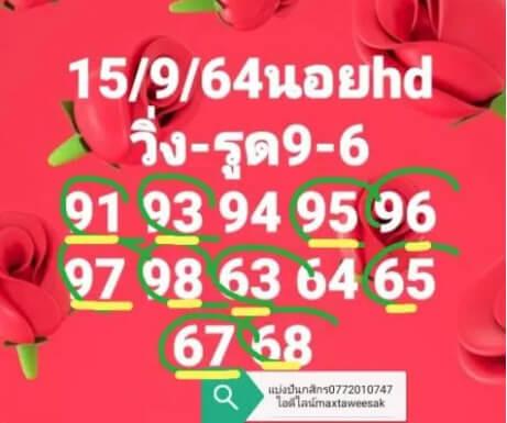 หวยฮานอย 15-9-64 ชุด 13