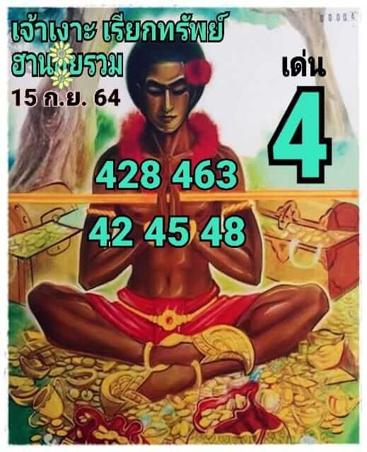 หวยฮานอย 15-9-64 ชุด 6