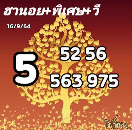 หวยฮานอย 16-9-64 ชุด 3