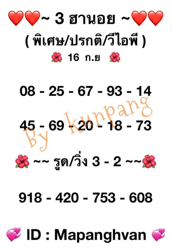 หวยฮานอย 16-9-64 ชุด1