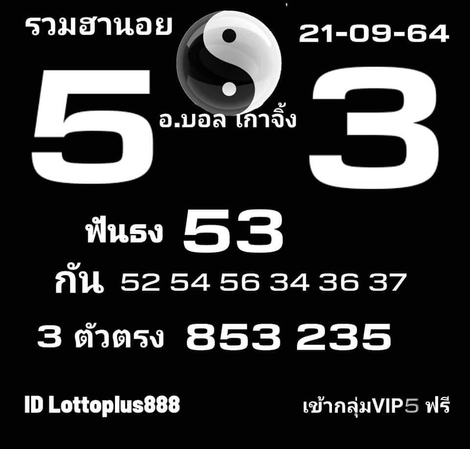 หวยฮานอย 21-9-64 ชุด 11