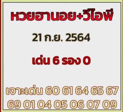 หวยฮานอย 21-9-64 ชุด 9