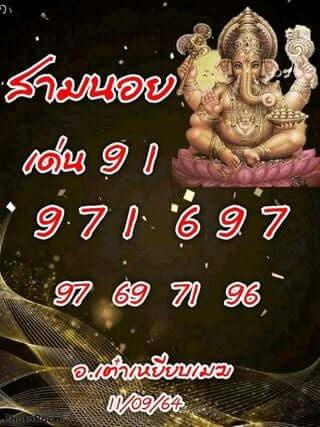 หวยฮานอย11-9-64 ชุด 12