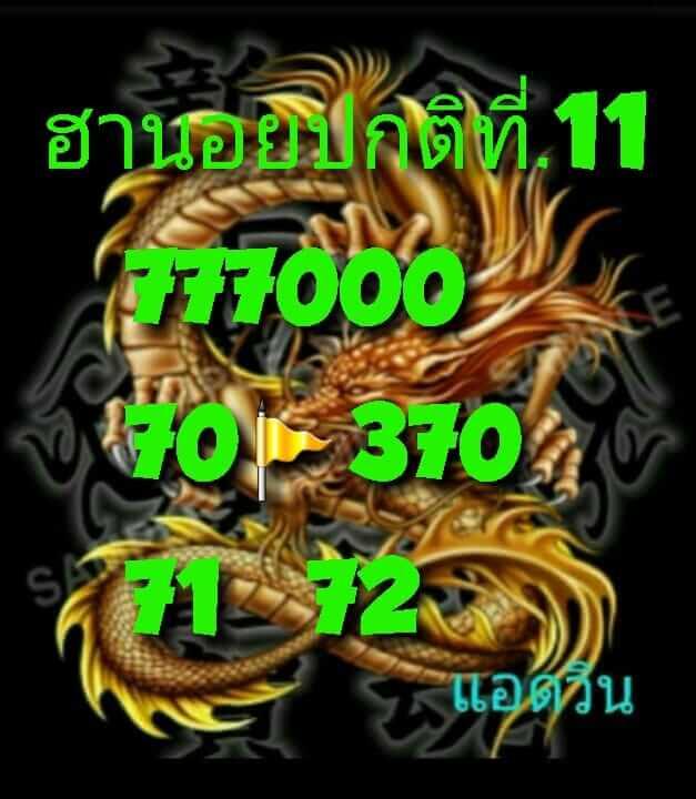 หวยฮานอย11-9-64 ชุด 14